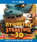 Пушистые против Зубастых (Real 3D Blu-Ray)