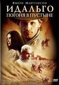 Идальго: Погоня в пустыне (Blu-Ray)
