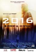 2016: Конец ночи (Blu-Ray)