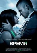 Время (Blu-Ray)