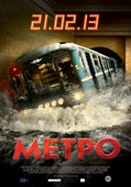 Метро (Blu-Ray)
