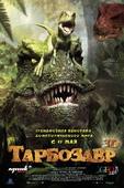 Тарбозавр 3D (Blu-Ray)
