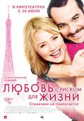 Любовь с риском для жизни (Blu-Ray)