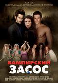 Вампирский засос (Blu-Ray + DVD)