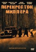 Перекресток Миллера (Blu-Ray)