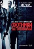 Охотники за головами (Blu-Ray)