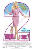 Блондинка в законе 2 (Blu-Ray)