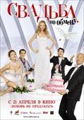 Свадьба по обмену (Blu-Ray)