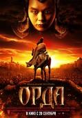 Орда (Blu-Ray)