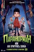 Паранорман, или Как приручить зомби (Real 3D Blu-Ray)