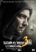 Бой с тенью 3: Последний раунд в 3D (Blu-Ray)