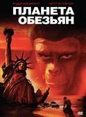 Планета обезьян (1968) (Blu-Ray)