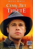 Семь лет в Тибете (Blu-Ray)