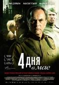 4 дня в мае (Blu-Ray)