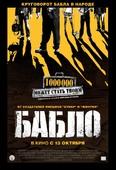 Бабло (DVD + Blu-Ray)