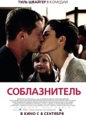 Соблазнитель (Blu-Ray)
