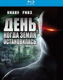 День, когда земля остановилась (Blu-Ray)
