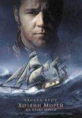 Хозяин морей. На краю земли (Blu-Ray)