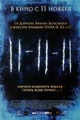 11-11-11 (Blu-Ray)