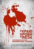 В краю крови и меда (Blu-Ray)