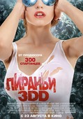 Пираньи 3DD (Real 3D Blu-Ray)