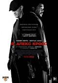 Я, Алекс Кросс (Blu-Ray)