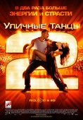Уличные танцы2 (Blu-Ray)