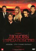 Любовь и предательство (Blu-Ray)
