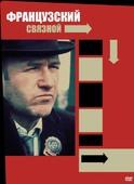 Французский связной (Blu-Ray)