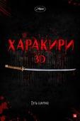 Харакири (Real 3D Blu-Ray)