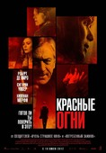 Красные огни (Blu-Ray)