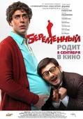 Беременный (Blu-Ray)