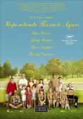 Королевство полной луны (Blu-Ray)