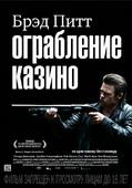 Ограбление казино (Blu-Ray)