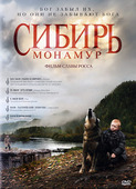 Сибирь Монамур (Blu-Ray)