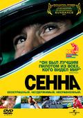Сенна (Blu-Ray)