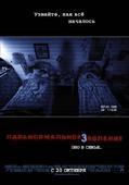 Паранормальное явление3 (Blu-Ray)