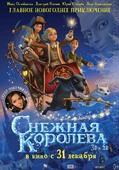 Снежная королева (Blu-Ray)