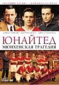 Юнайтед. Мюнхенская трагедия (Blu-Ray)
