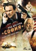 Код доступа «София» (Blu-Ray)