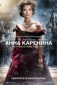 Анна Каренина (Blu-Ray)