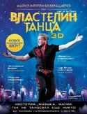 Властелин танца 2D + 3D (Blu-Ray)