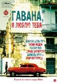 Гавана, я люблю тебя (Blu-Ray)