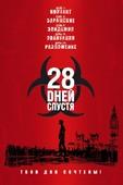 28 дней спустя (Blu-Ray)