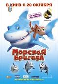 Морская бригада (Blu-Ray)