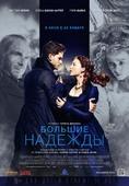 Большие надежды (Blu-Ray)
