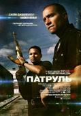 Патруль (Blu-Ray)