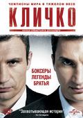 Кличко (Blu-Ray)