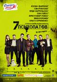 Семь психопатов (Blu-Ray)