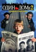 Один дома 2: Затерянный в Нью-Йорке (Blu-Ray)